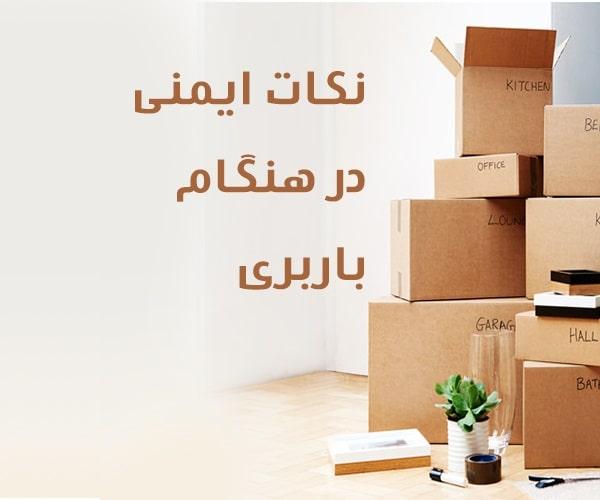 بهترین شرکت های باربری تهران
